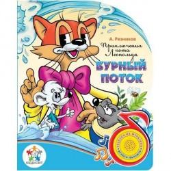 Книга Приключение кота Леопольда KS-LP01 серия Поющие Мультяшки Киддисвит