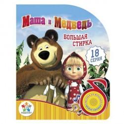 Книга Маши и медведь – Большая стирка KS-MMP03 серия Поющие мультяшки Киддисвит