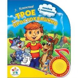 Книга  Трое из Простоквашино KS-TPRP01 серия Поющие мультяшки Киддисвит  (рус. яз.)