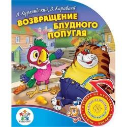 Книга из серии поющие мультяшки – Возращение блудного попугая (KS-VPP01)