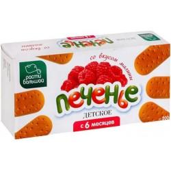 Печенье Расти большой с малиной (с 6 мес.) 200 гр.