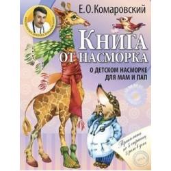 Книга доктора Комаровского