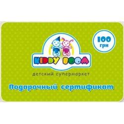 Подарочный сертификат Kiddy Boom 100 грн