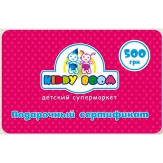 Подарочный сертификат Kiddy Boom 500 грн