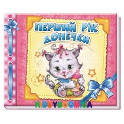 Альбом для новорожденных Ранок Первый годик доченьки (у) А230003У