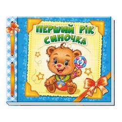 """Альбом для новорожденного """"Первый год сыночка"""" (укр. язык) Ранок А230004У"""