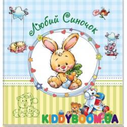Альбом для новорожденных (большой) Ранок Любимый сыночек (р) А230009Р
