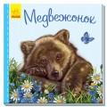 Книга Милые зверята (рус. язык) Ранок А58201хР