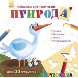 Книжка с трафаретами Природа (р) Ранок Л698001Р