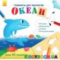 Книжка с трафаретами Океан (р) Ранок Л698003Р