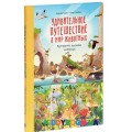 Книга Удивительное путешествие в мир животных Ранок Л901315У