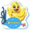 Книга Мои милые зверята (укр. язык) Ранок М57700хУ