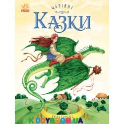 Волшебные сказки. Украинские сказки (у) Ранок С168008У