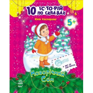 10 іс-то-рій по скла-дах (нові) : Новорічний сон (у) Н.И.К.