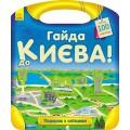 Книга Путешествие с карандашами (укр и русс. язык) Ранок С76000хУ