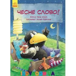 Книга Приключения Шкарпетика. Честное слово! (у) Ранок С769003У