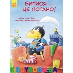 Книга Приключения Шкарпетика. Драться-это плохо! (у) Ранок С769004У
