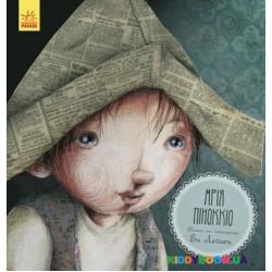 Книга Сказка за сказкой CLAVIS Ранок Мечта Пиноккио (у) С898004У