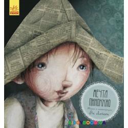 Книга Сказка за сказкой CLAVIS Ранок Мечта Пиноккио (р) С898010Р