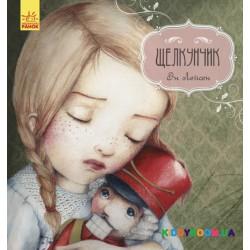 Книга Сказка за сказкой CLAVIS Ранок Щелкунчик (р) С898011Р