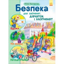 Книга Безопасность для зайчиков, девочек и мальчиков (укр. язык) Ранок С901098У