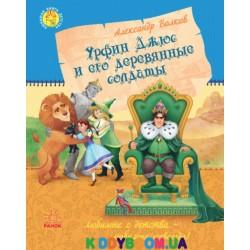 Любимая книга детства. Урфин Джюс и его деревянные солдаты (р) Ранок Ч179025Р
