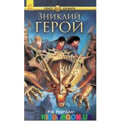 Книга 1 Герои Олимпа. Пропавший герой (у) Ранок Ч683001У