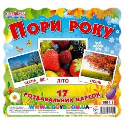 """Набор мини карточек """"Времена года"""" укр. Ранок 13107002У"""