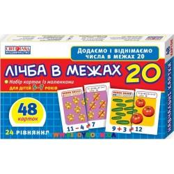 """Набор учебных карточек """"Счет в пределах 20"""" Ранок 13107067У"""