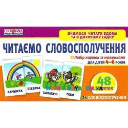 """Набор учебных карточек """"Читаем словосочетания"""" Ранок 13107068У"""