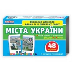 """Набор учебных карточек """"Міста України"""" Ранок 13169001У"""