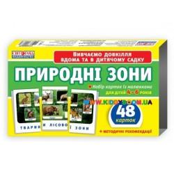 """Набор учебных карточек """"Природные зоны"""" Ранок 1316900хУ"""