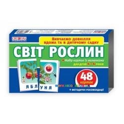 """Набор учебных карточек """"Світ рослин"""" Ранок 13169005У"""
