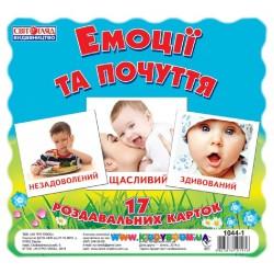 """Набор мини карточек """"Эмоции и чувства"""" укр. Ранок 16106012У"""
