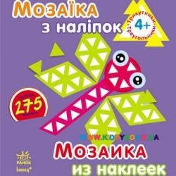 """Альбом с наклейками """"Мозаика из наклеек. Треугольники"""" Ранок К166001У"""