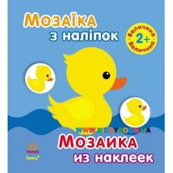 """Альбом с наклейками """"Мозаика из наклеек. Величина"""" Ранок С166019РУ"""
