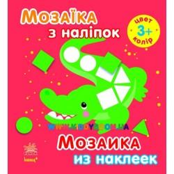 """Альбом с наклейками """"Мозаика из наклеек. Цвета"""" Ранок С166024РУ"""