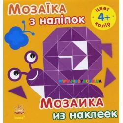 """Альбом с наклейками """"Мозаика из наклеек. Цвета"""" Ранок С166026РУ"""