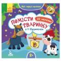 Книжечка с наклейкам Мои первые наклейки (украинский язык) Кенгуру КН87700 в ассортименте