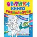 Большая книга раскраска для мальчиков укр. Ранок К207011У