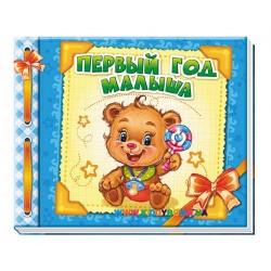 Первый альбом ребенка «Первый год малыша» Ранок А230002Р