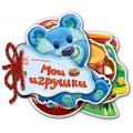 """Книга """"Угадай-ка: Мои игрушки"""" рус. Ранок М248015Р"""