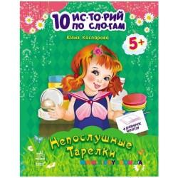 """Книга """"10 историй по слогам"""" Непослушные тарелки Ранок С271018Р"""