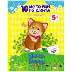"""Книга """"10 историй по слогам"""" Умная Мурка Ранок С271022Р"""
