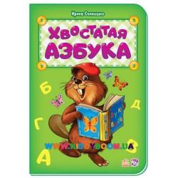 """Азбука """"Хвостатая азбука"""" Ранок М327002Р"""
