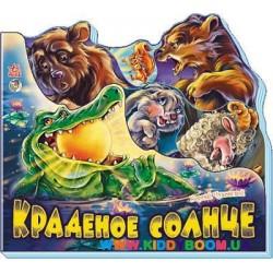 "Книга ""Краденое солнце"" рус. Ранок М334004Р"