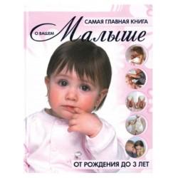 Самая главная книга о вашем малыше от рождения до трех лет