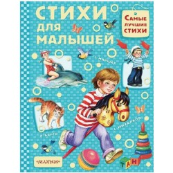 Детская книга Самые лучшие стихи для малышей