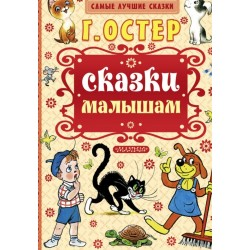 Детская книга АСТ Самые лучшие сказки малышам Григорий Остер