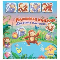 Детская книжка-игрушка Робинс Плюшевая книжка про плюшевых мартышек